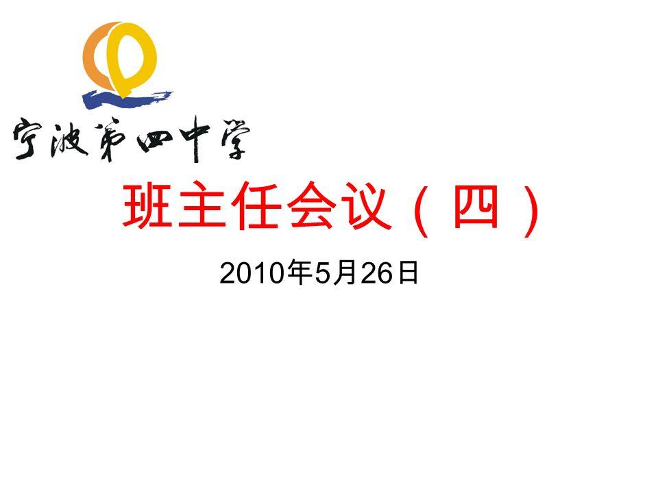 班主任会议(四) 2010 年 5 月 26 日