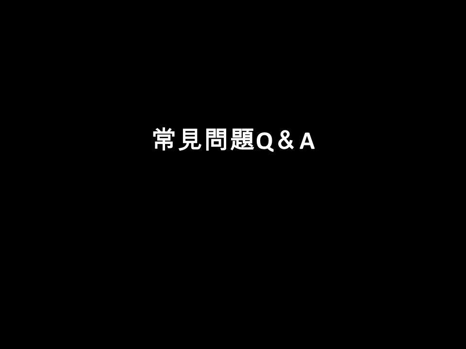 常見問題 Q & A