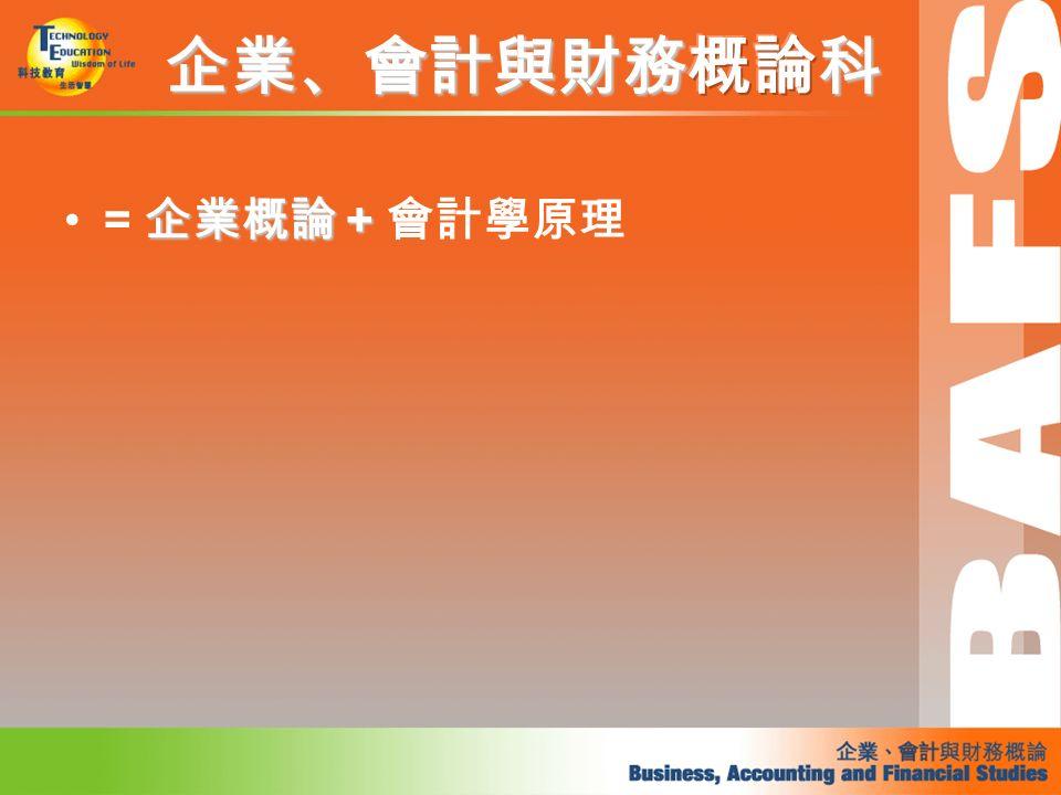 企業概論 += 企業概論 + 會計學原理