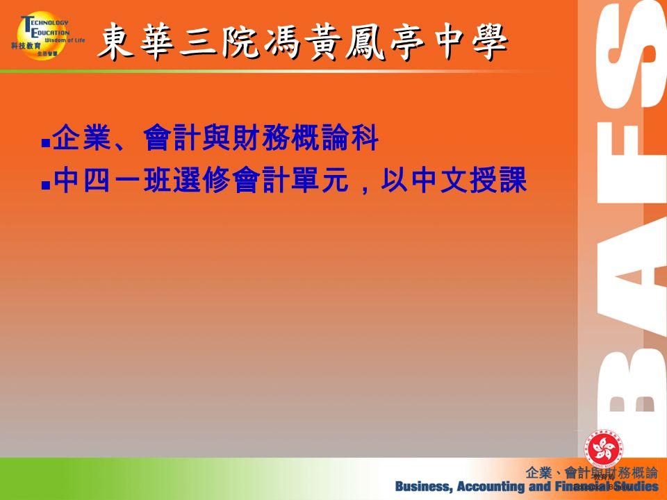 東華三院馮黃鳳亭中學 企業、會計與財務概論科 中四一班選修會計單元,以中文授課