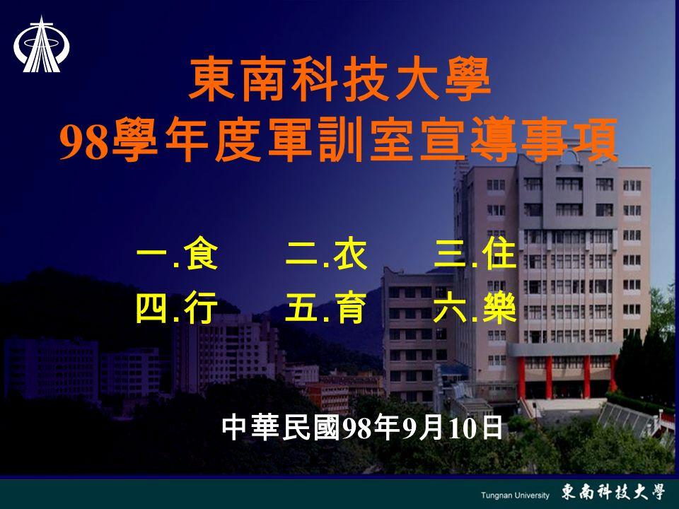 東南科技大學 98 學年度軍訓室宣導事項 中華民國 98 年 9 月 10 日 一.食 二.衣 三.住 四.行 五.育 六.樂