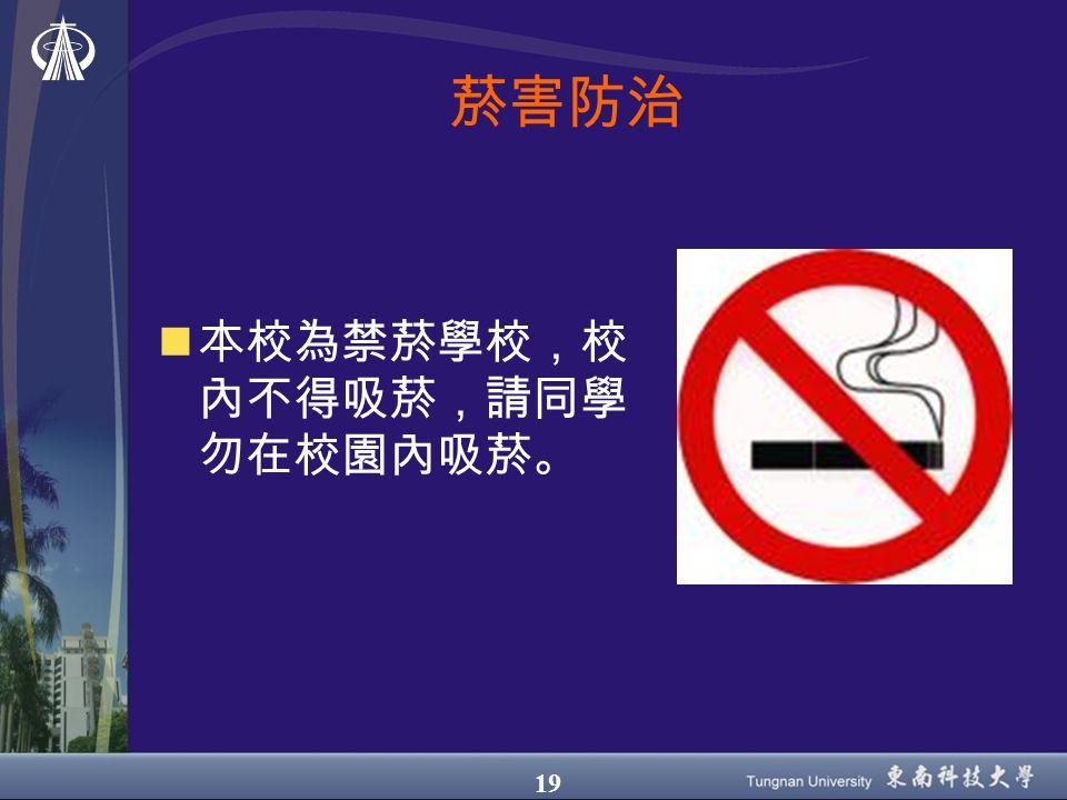 19 菸害防治 本校為禁菸學校,校 內不得吸菸,請同學 勿在校園內吸菸。