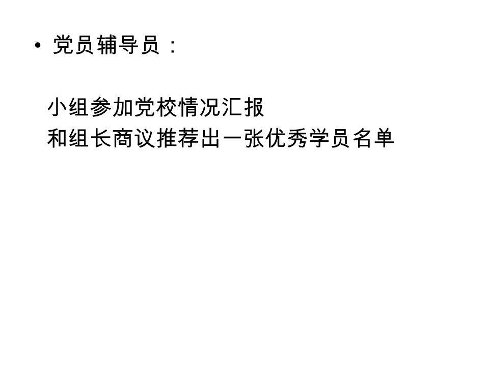 党员辅导员: 小组参加党校情况汇报 和组长商议推荐出一张优秀学员名单
