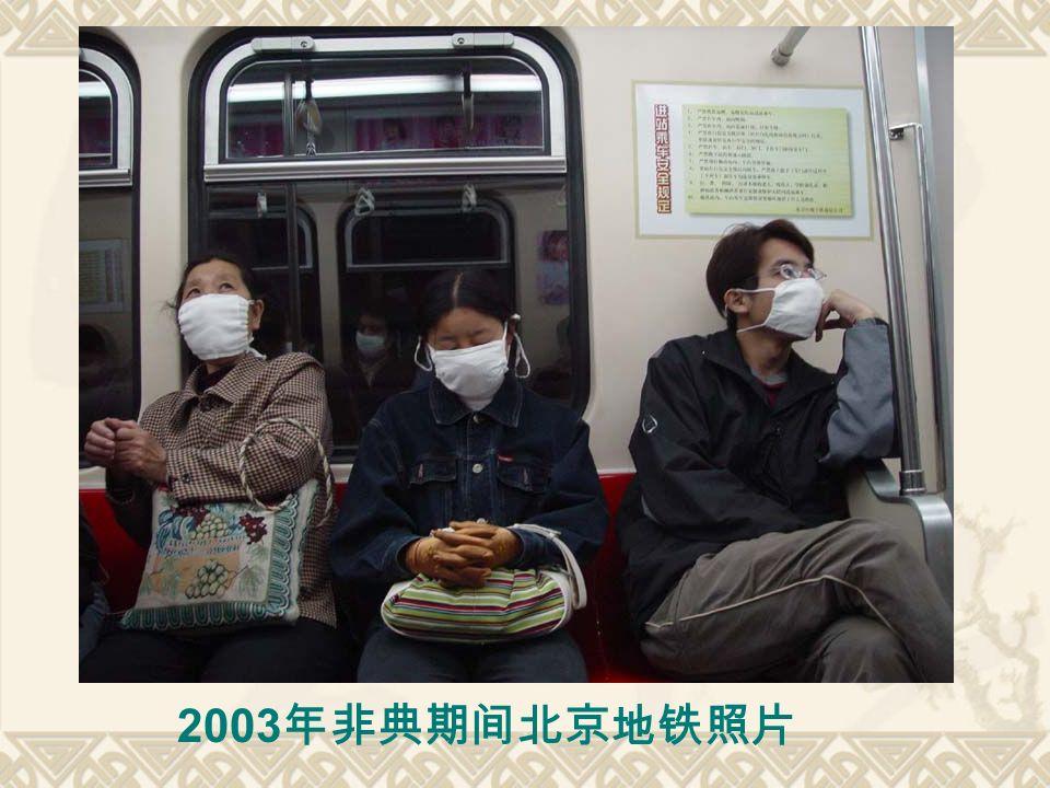 2003 年非典期间北京地铁照片
