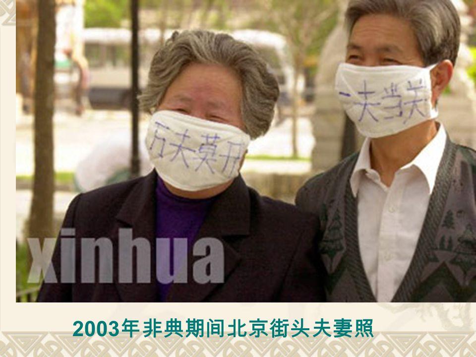 2003 年非典期间北京街头夫妻照