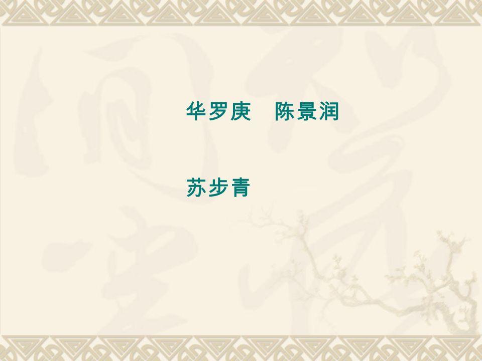 华罗庚 苏步青 陈景润