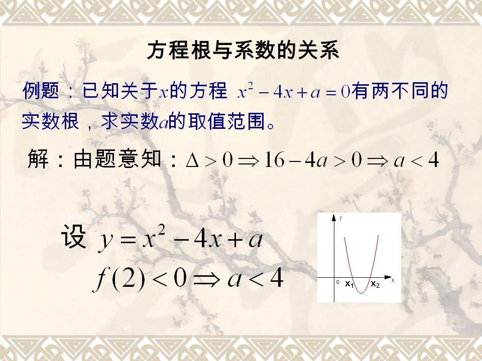 方程根与系数的关系
