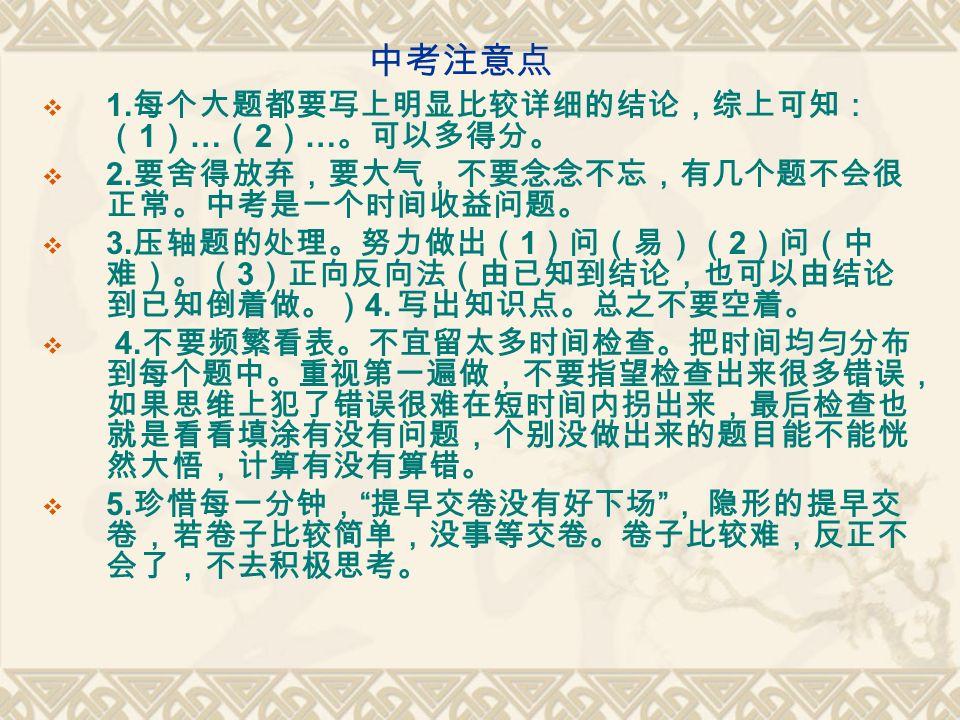 中考注意点  1. 每个大题都要写上明显比较详细的结论,综上可知: ( 1 ) … ( 2 ) … 。可以多得分。  2.