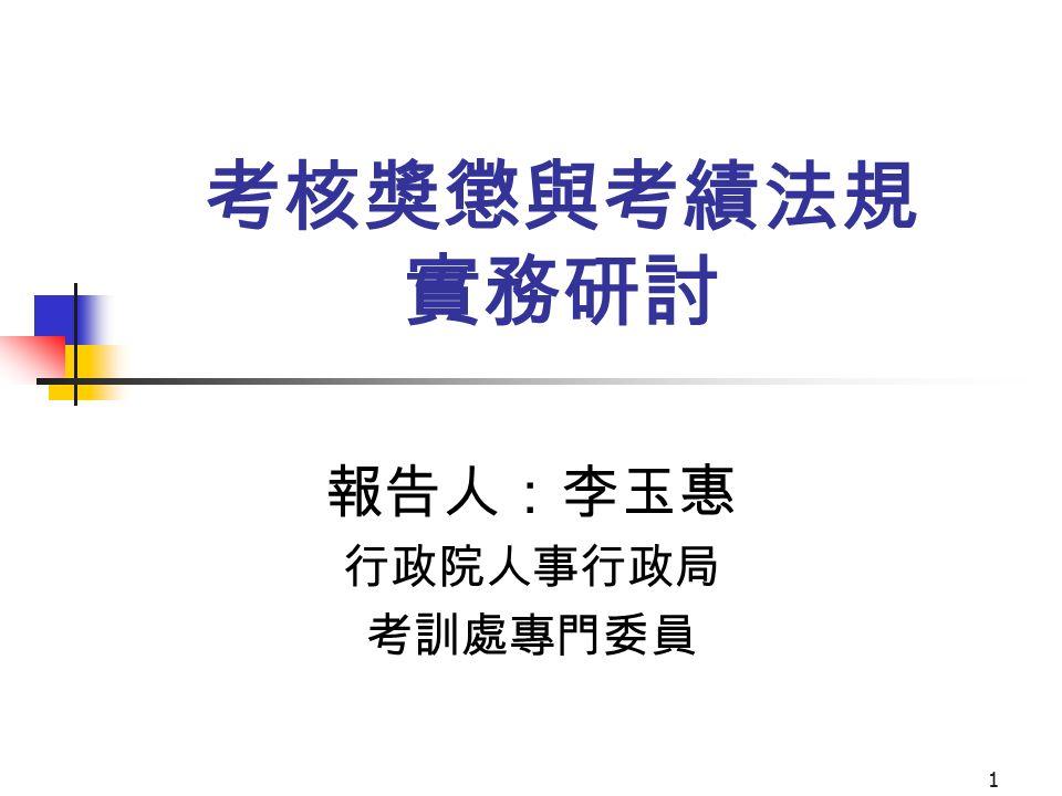 1 考核獎懲與考績法規 實務研討 報告人:李玉惠 行政院人事行政局 考訓處專門委員