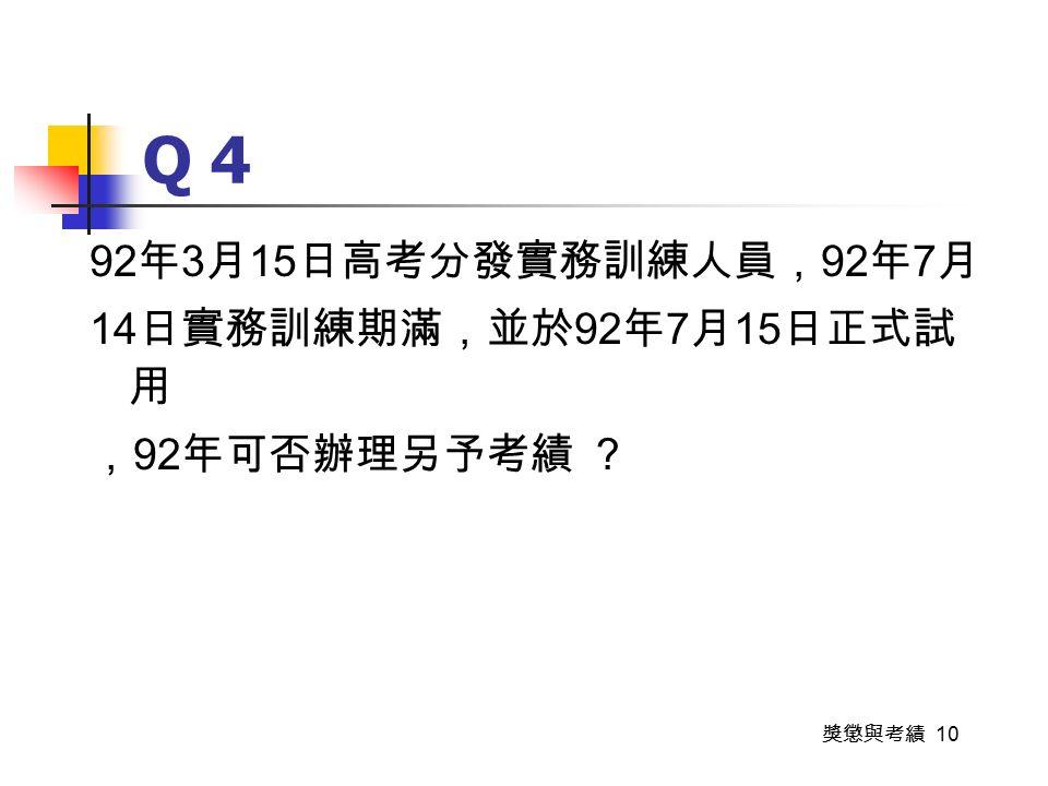 獎懲與考績 10 Q 4 92 年 3 月 15 日高考分發實務訓練人員, 92 年 7 月 14 日實務訓練期滿,並於 92 年 7 月 15 日正式試 用 , 92 年可否辦理另予考績 ?
