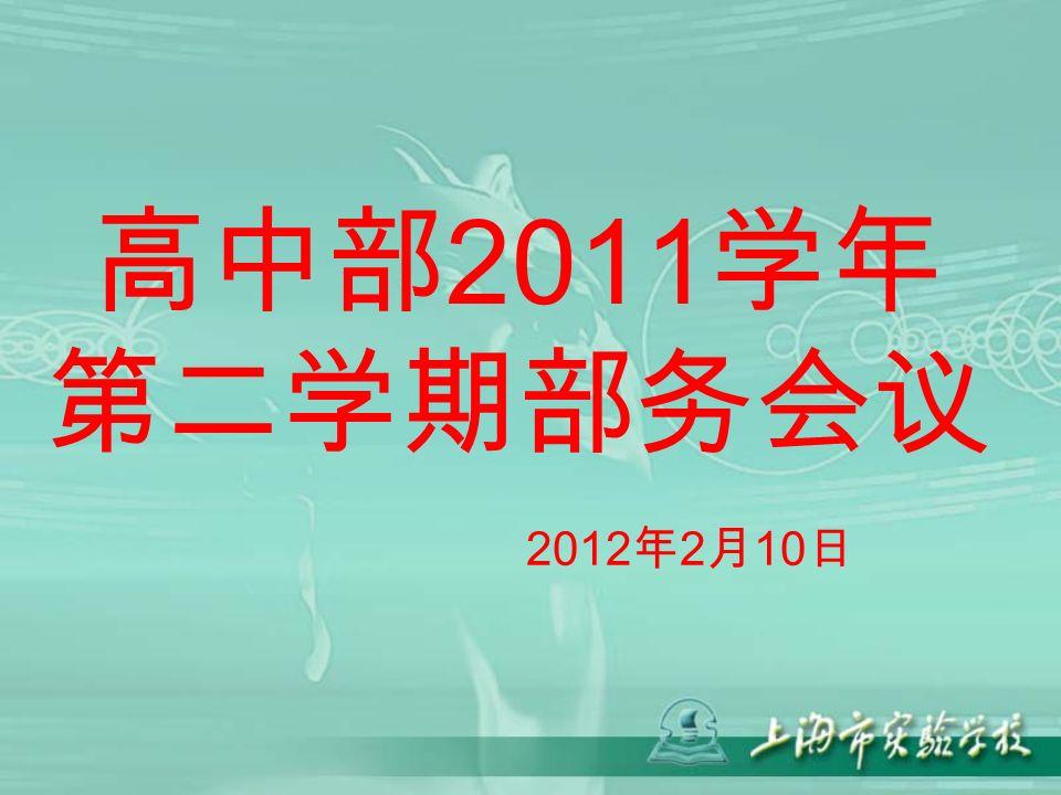 高中部 2011 学年 第二学期部务会议 2012 年 2 月 10 日