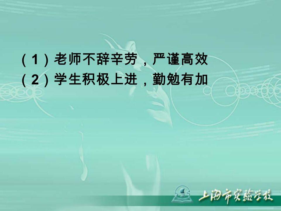 ( 1 )老师不辞辛劳,严谨高效 ( 2 )学生积极上进,勤勉有加