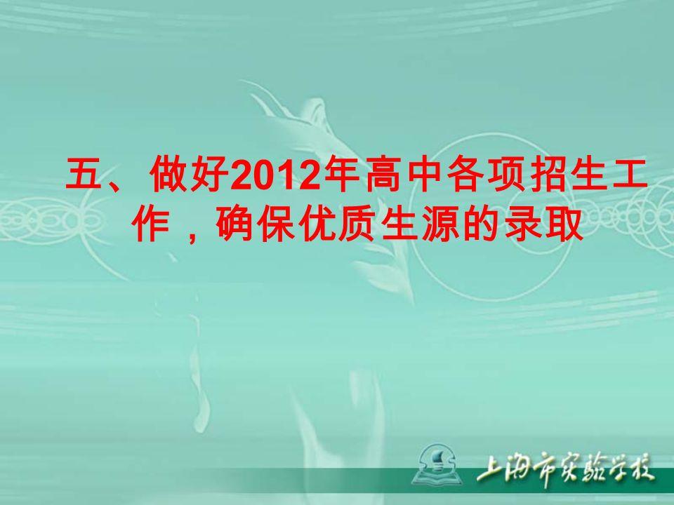 五、做好 2012 年高中各项招生工 作,确保优质生源的录取