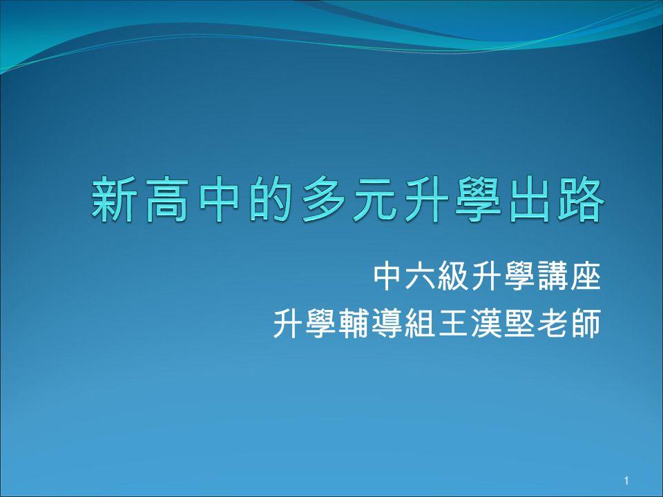 1 中六級升學講座 升學輔導組王漢堅老師