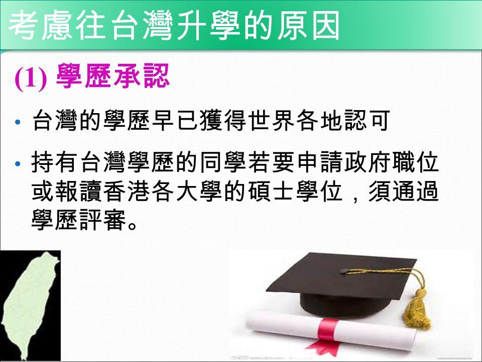 考慮往台灣升學的原因 (1) 學歷承認 台灣的學歷早已獲得世界各地認可 持有台灣學歷的同學若要申請政府職位 或報讀香港各大學的碩士學位,須通過 學歷評審。 23