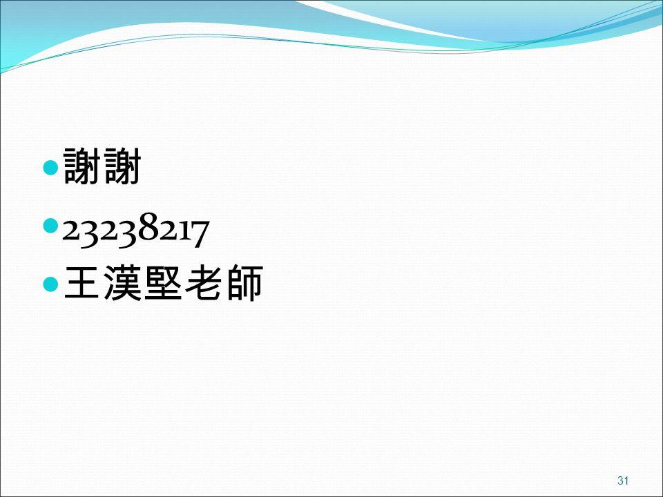 謝謝 23238217 王漢堅老師 31