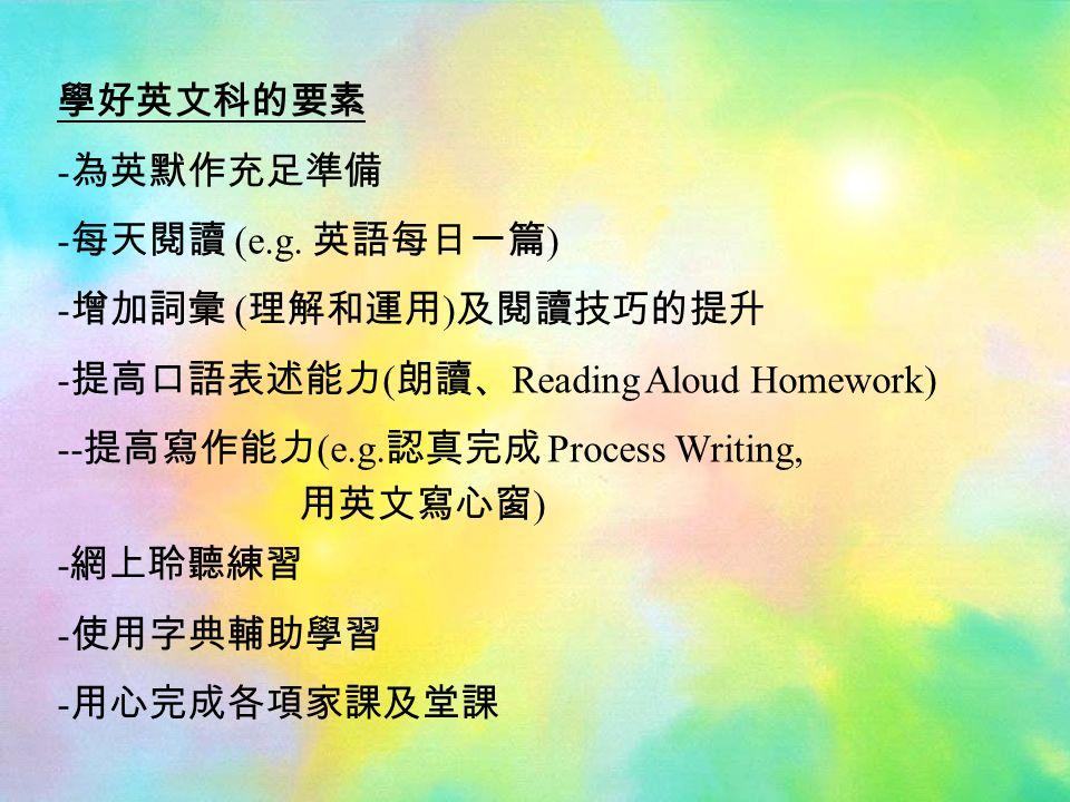 學好英文科的要素 - 為英默作充足準備 - 每天閱讀 (e.g.