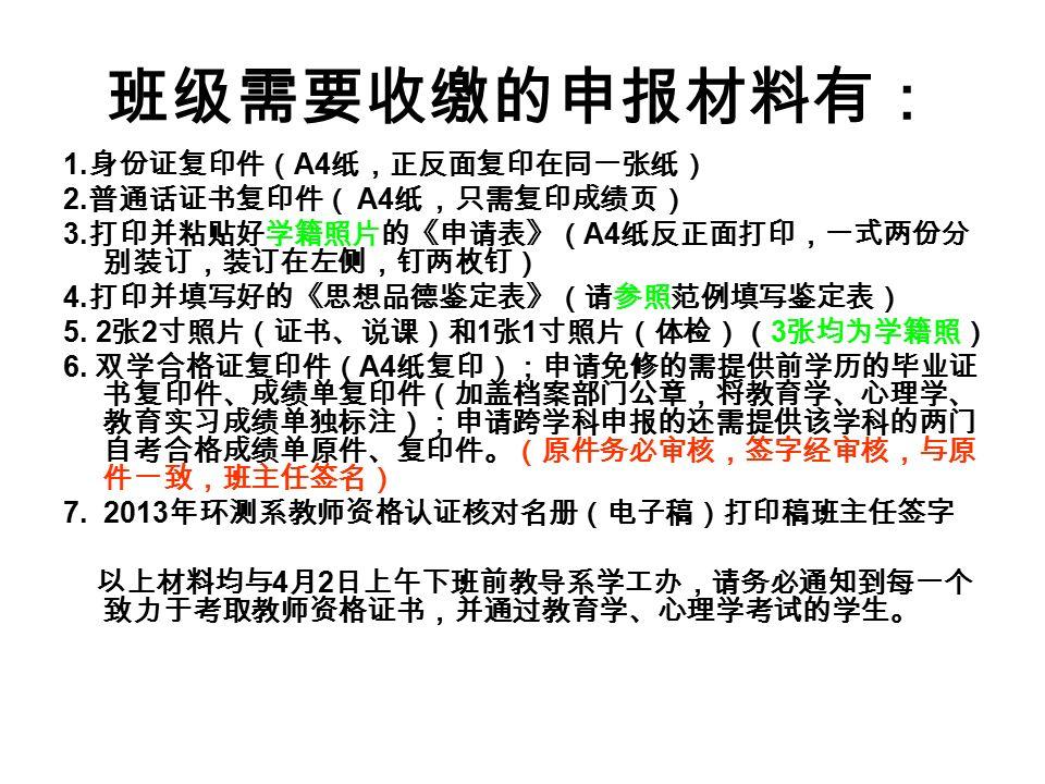 班级需要收缴的申报材料有: 1. 身份证复印件( A4 纸,正反面复印在同一张纸) 2. 普通话证书复印件( A4 纸,只需复印成绩页) 3.