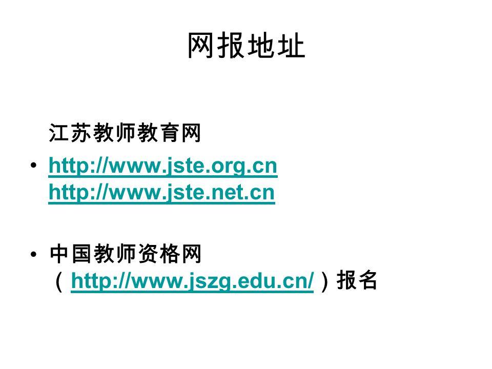 网报地址 江苏教师教育网 http://www.jste.org.cn http://www.jste.net.cnhttp://www.jste.org.cn http://www.jste.net.cn 中国教师资格网 ( http://www.jszg.edu.cn/ )报名 http://www.jszg.edu.cn/