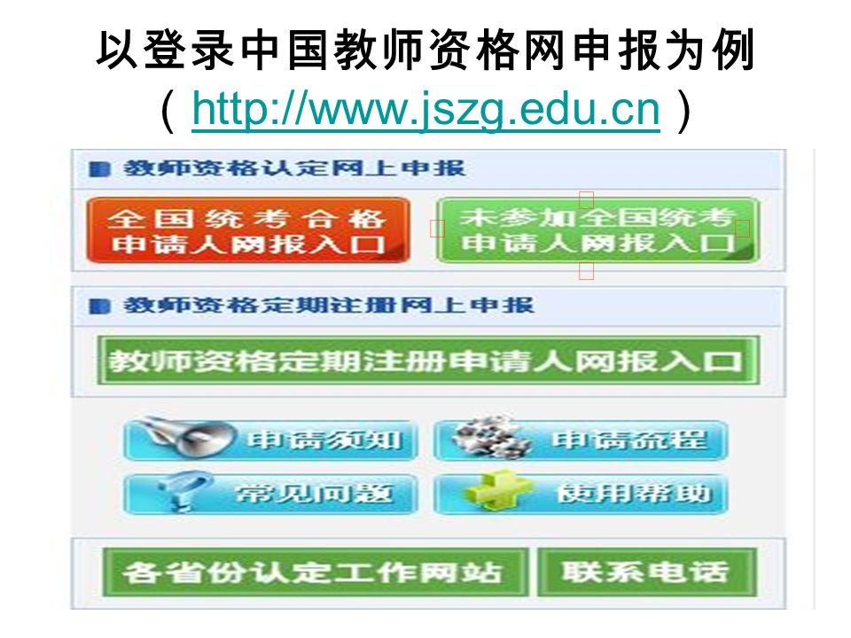 以登录中国教师资格网申报为例 ( http://www.jszg.edu.cn ) http://www.jszg.edu.cn ★ ★★ ★ ★