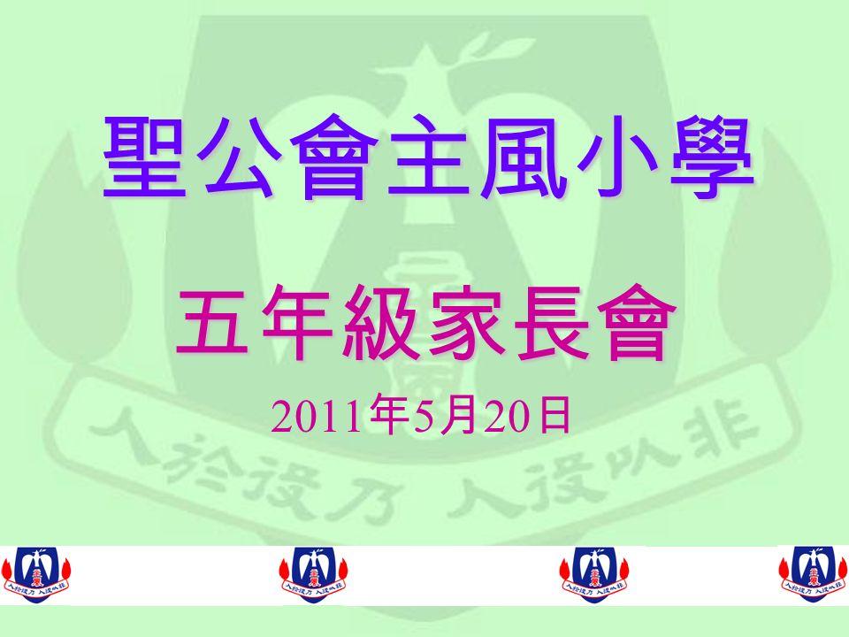 聖公會主風小學 五年級家長會 2011 年 5 月 20 日