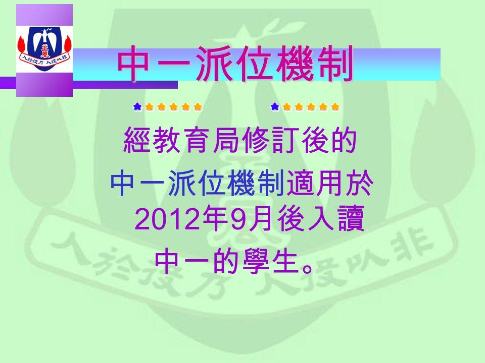 中一派位機制 經教育局修訂後的 中一派位機制適用於 2012 年 9 月後入讀 中一的學生。
