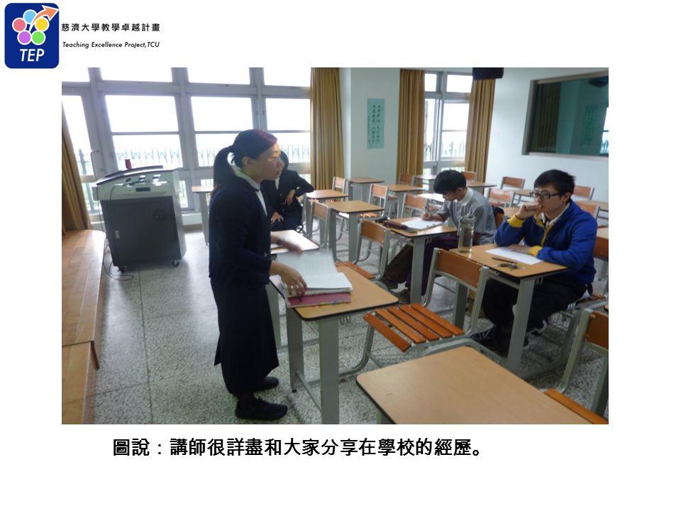 圖說:講師很詳盡和大家分享在學校的經歷。