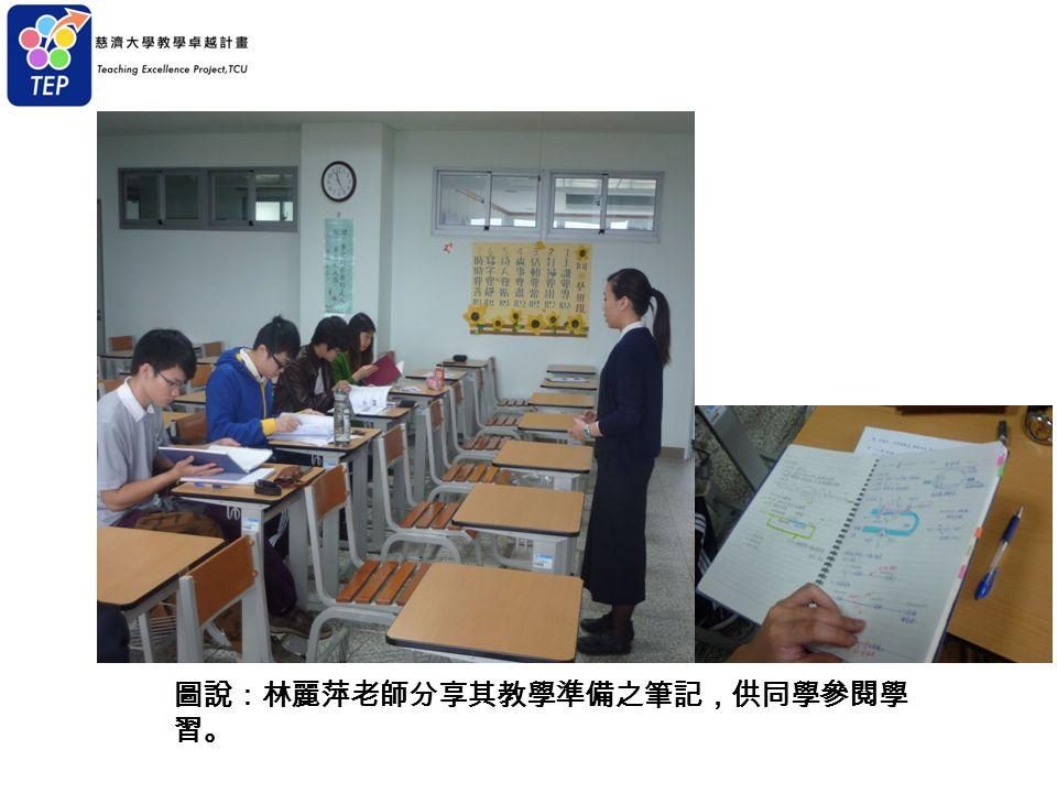 圖說:林麗萍老師分享其教學準備之筆記,供同學參閱學 習。