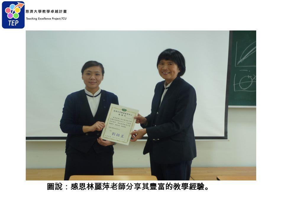 圖說:感恩林麗萍老師分享其豐富的教學經驗。