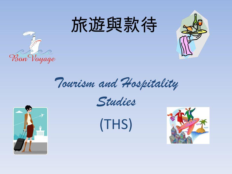 旅遊與款待 Tourism and Hospitality Studies (THS)