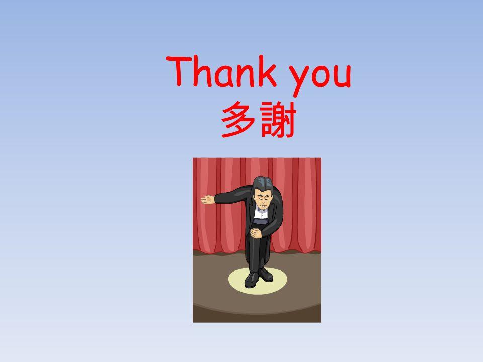 Thank you 多謝