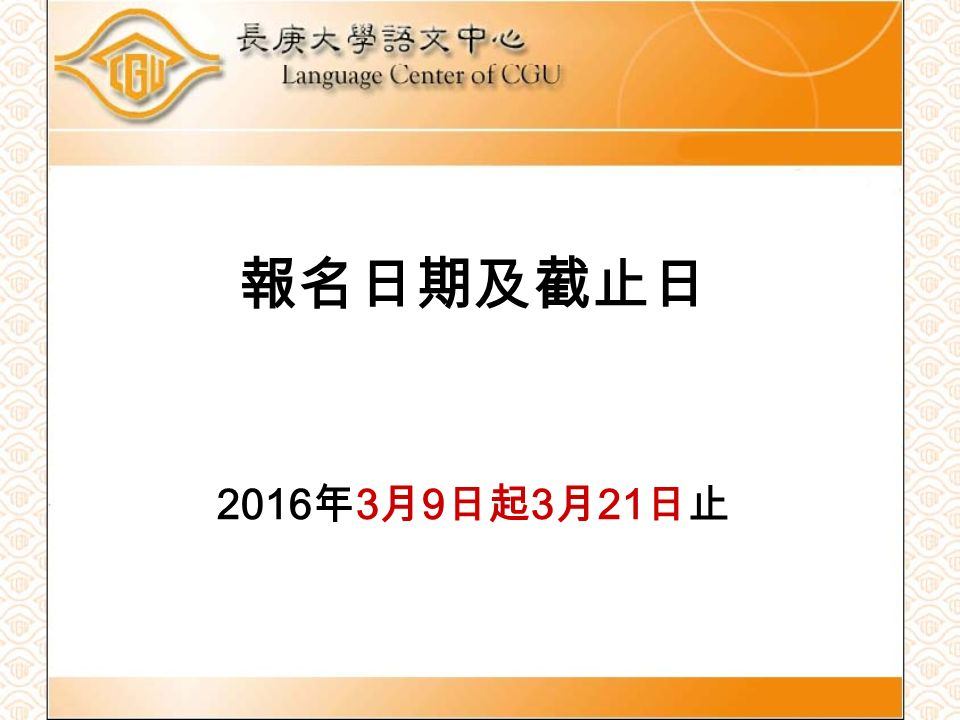 報名日期及截止日 2016 年 3 月 9 日起 3 月 21 日止