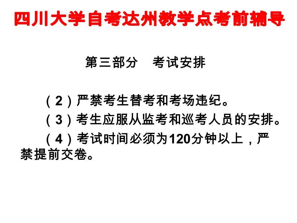 第三部分 考试安排 ( 2 )严禁考生替考和考场违纪。 ( 3 )考生应服从监考和巡考人员的安排。 ( 4 )考试时间必须为 120 分钟以上,严 禁提前交卷。