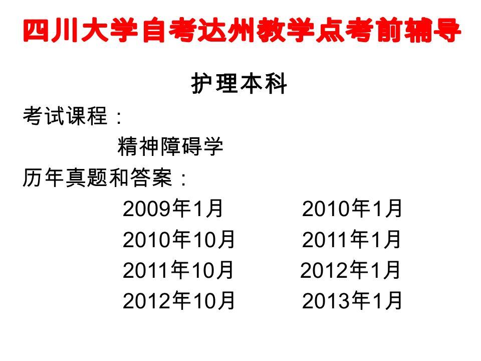 护理本科 考试课程: 精神障碍学 历年真题和答案: 2009 年 1 月 2010 年 1 月 2010 年 10 月 2011 年 1 月 2011 年 10 月 2012 年 1 月 2012 年 10 月 2013 年 1 月