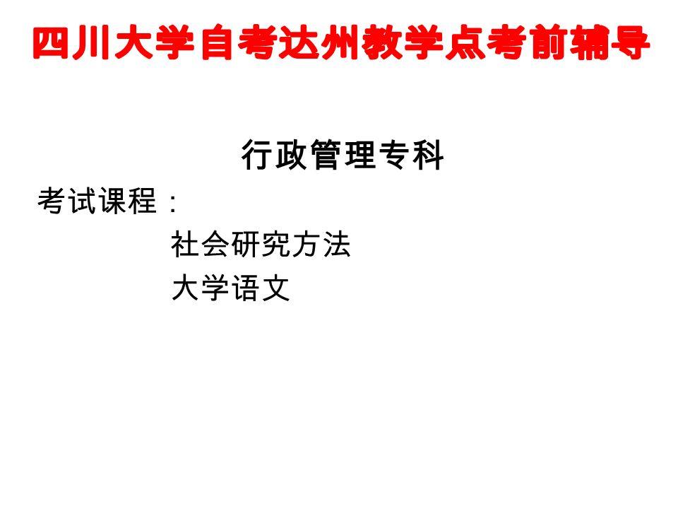 行政管理专科 考试课程: 社会研究方法 大学语文