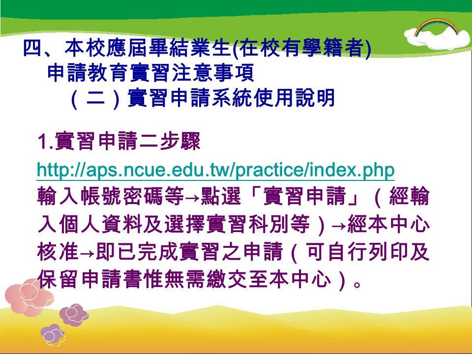 四、本校應屆畢結業生 ( 在校有學籍者 ) 申請教育實習注意事項 (二)實習申請系統使用說明 1.