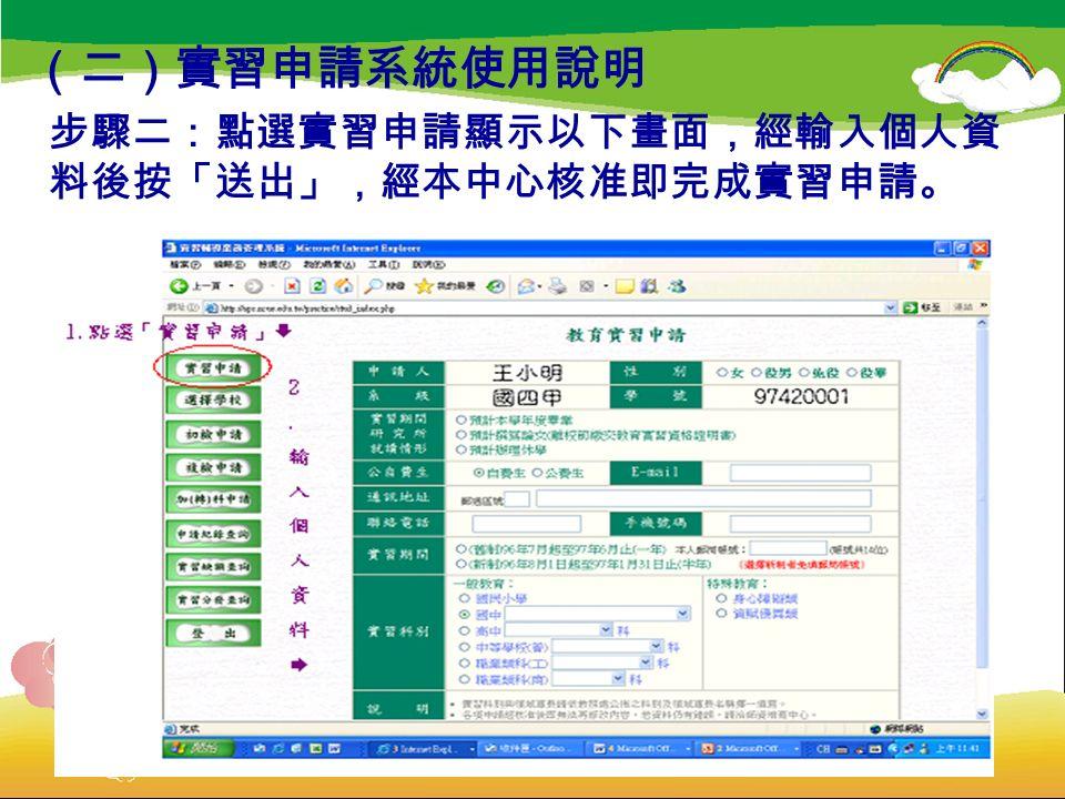 步驟二:點選實習申請顯示以下畫面,經輸入個人資 料後按「送出」,經本中心核准即完成實習申請。 (二)實習申請系統使用說明