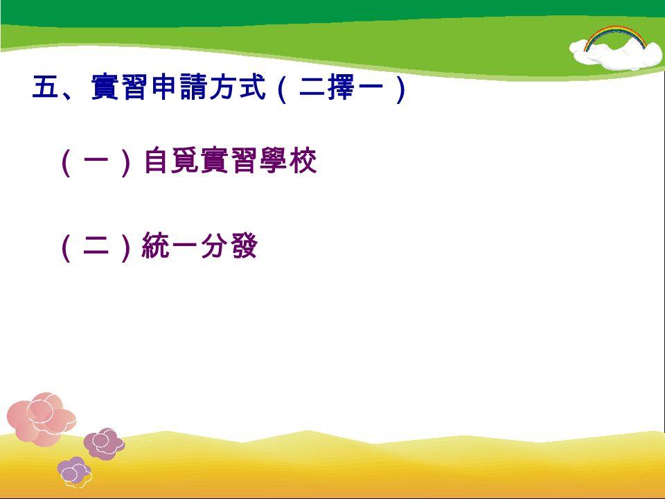 五、實習申請方式(二擇一) (一)自覓實習學校 (二)統一分發
