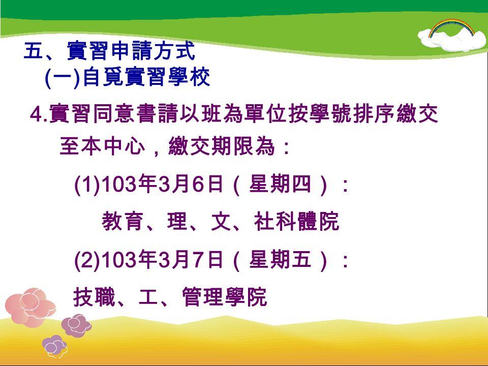 五、實習申請方式 ( 一 ) 自覓實習學校 4.