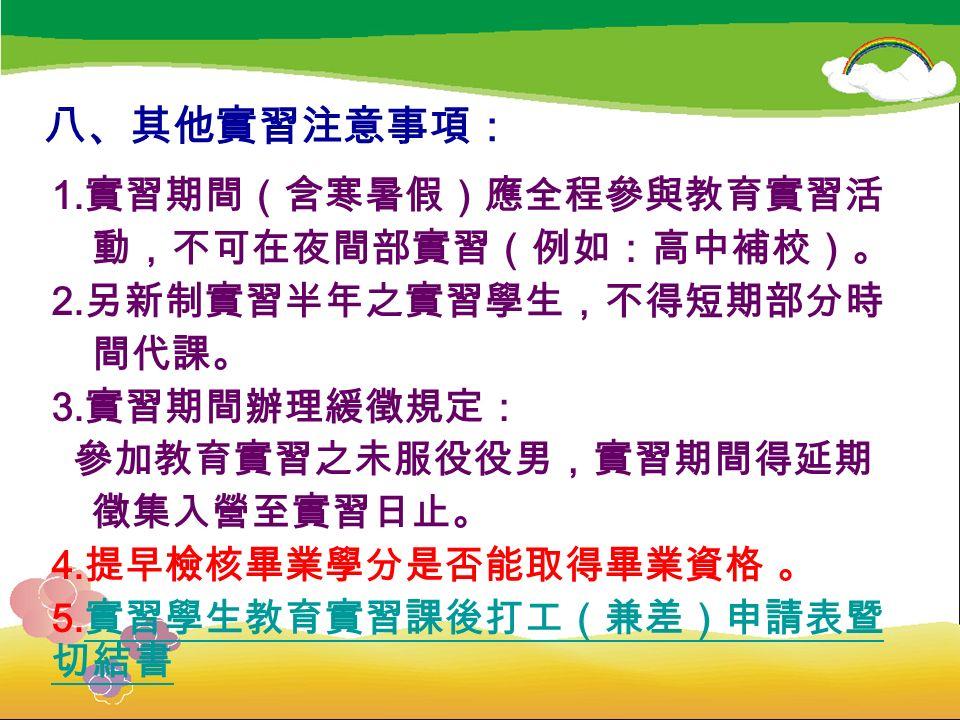 八、其他實習注意事項: 1. 實習期間(含寒暑假)應全程參與教育實習活 動,不可在夜間部實習(例如:高中補校)。 2.