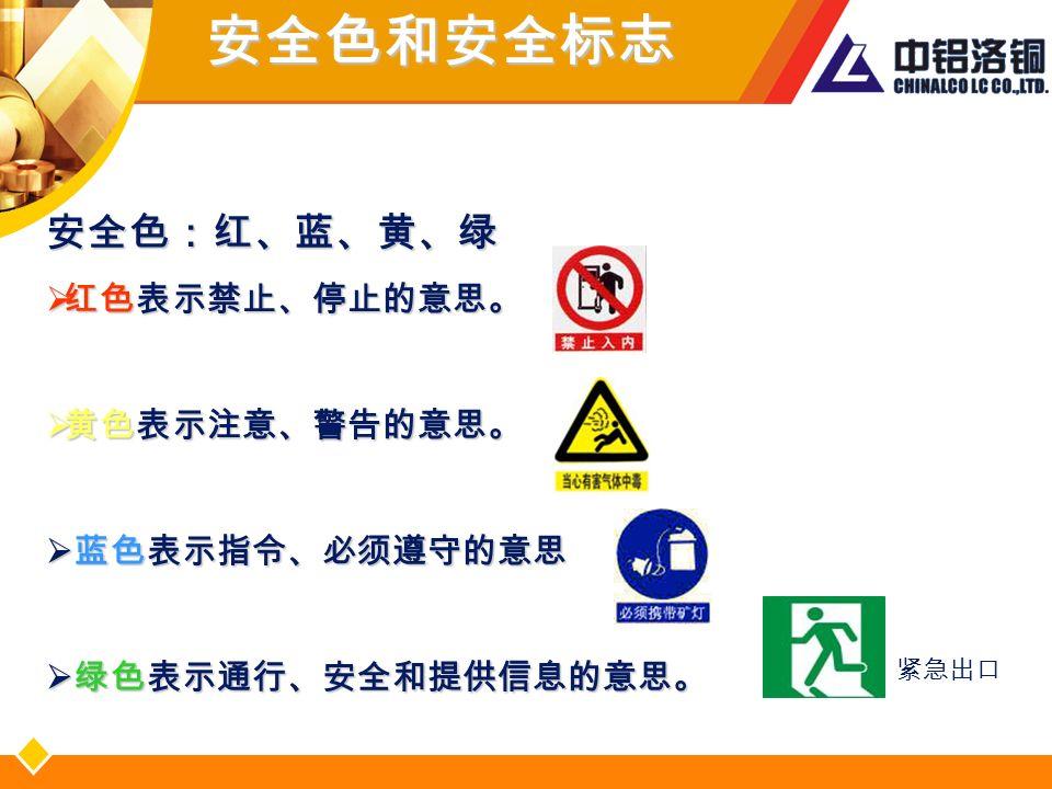 安全色和安全标志安全色:红、蓝、黄、绿  红色表示禁止、停止的意思。  黄色表示注意、警告的意思。  蓝色表示指令、必须遵守的意思  绿色表示通行、安全和提供信息的意思。 紧急出口