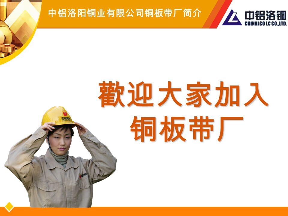 歡迎大家加入 铜板带厂 中铝洛阳铜业有限公司铜板带厂简介