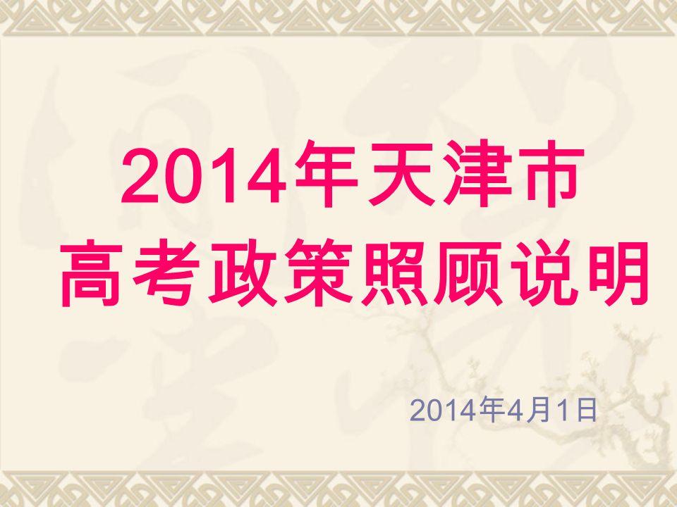 2014 年 4 月 1 日 2014 年天津市 高考政策照顾说明