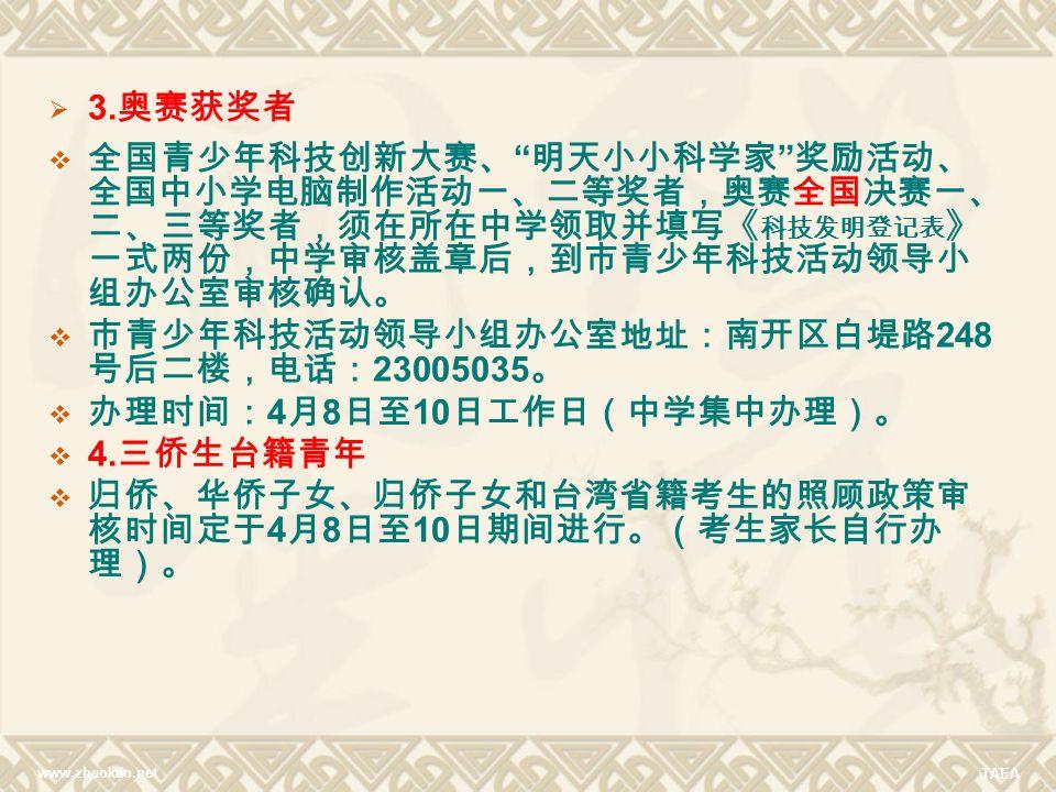 www.zhaokao.net TAEA  3.