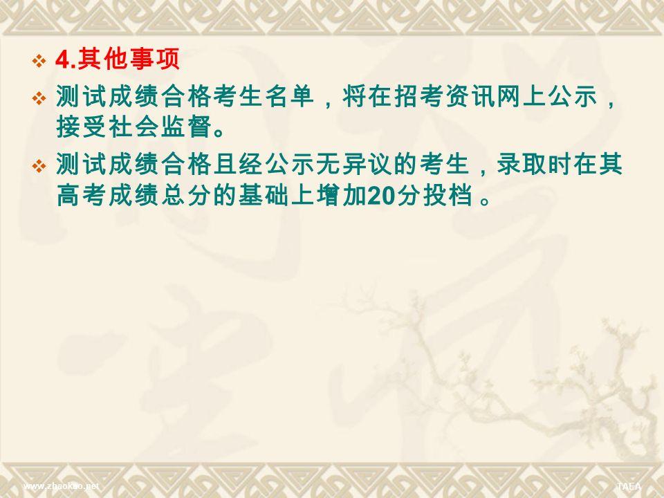 www.zhaokao.net TAEA  4.