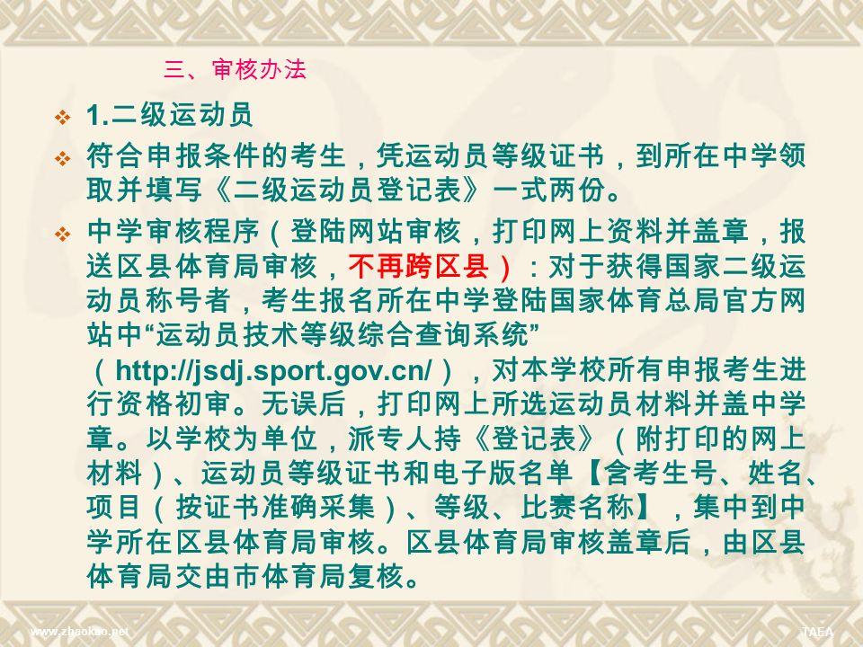 www.zhaokao.net TAEA  1.