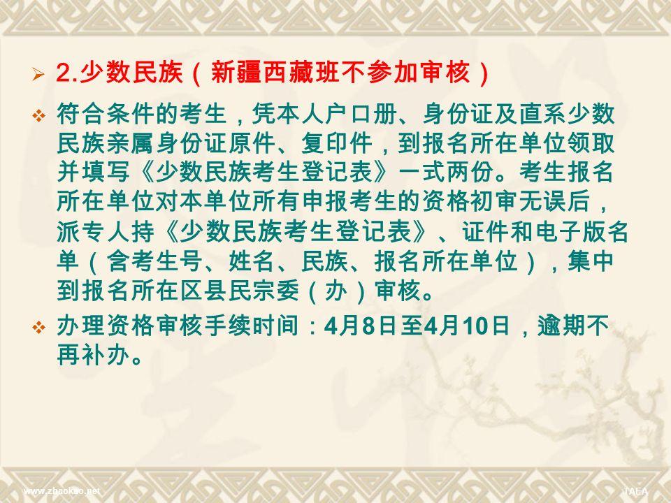 www.zhaokao.net TAEA  2.
