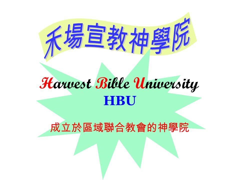Harvest Bible University HBU 成立於區域聯合教會的神學院