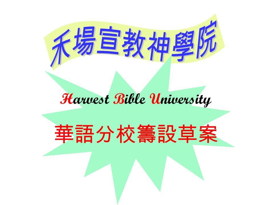 Harvest Bible University 華語分校籌設草案