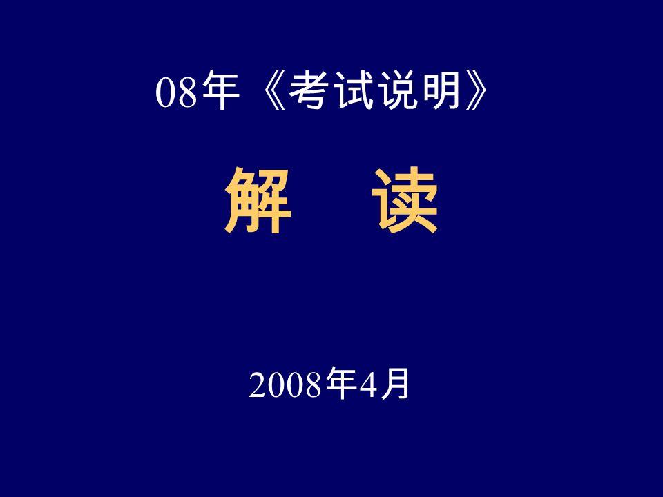 08 年《考试说明》 解 读 2008 年 4 月